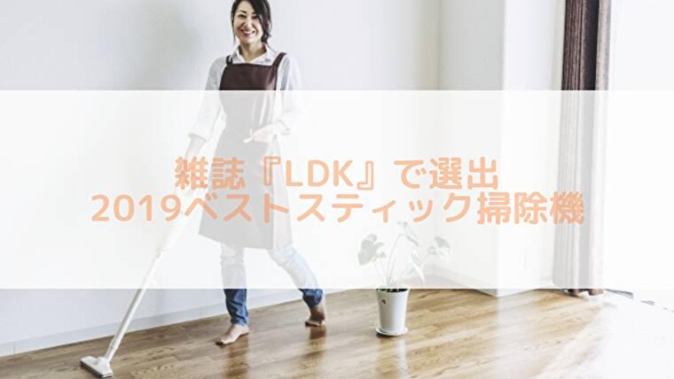 【LDK】最新スティック掃除機ベスト2019の1位と2位は意外なあの製品!