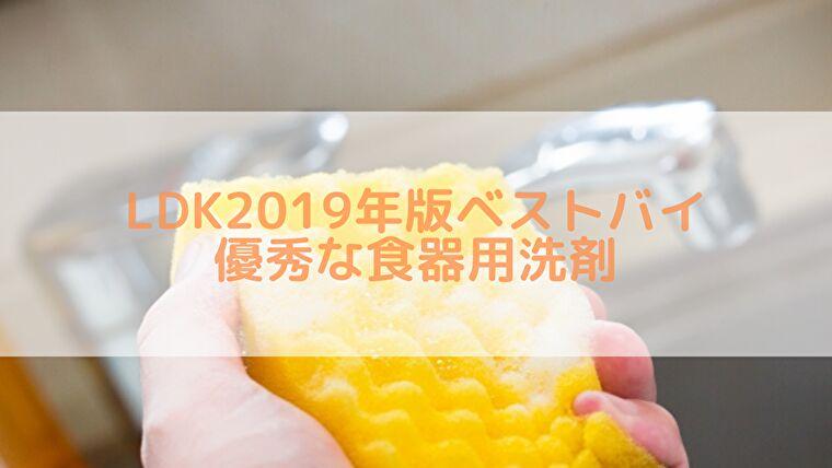 LDK食器用洗剤2019年版ベストバイ!上位3位と洗浄力と除菌力抜群の製品をメモ