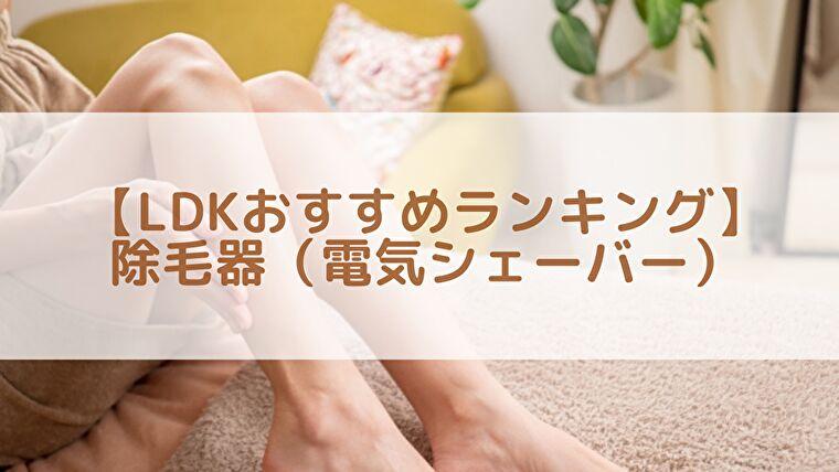 【LDK】除毛器(電気シェーバー)のおすすめランキング!肌に優しい製品はどれ?