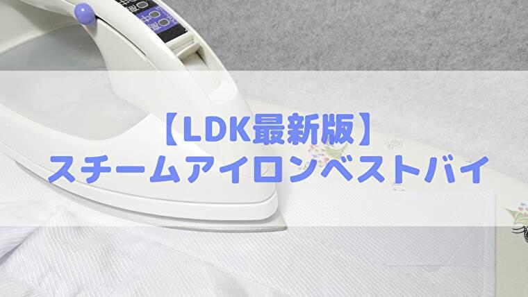 【LDKおすすめ】コードレススチームアイロンのベストバイ【1万円以上&以下】