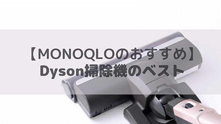 【MONOQLOおすすめ】Dyson(ダイソン)掃除機9種類を比較してわかったベスト