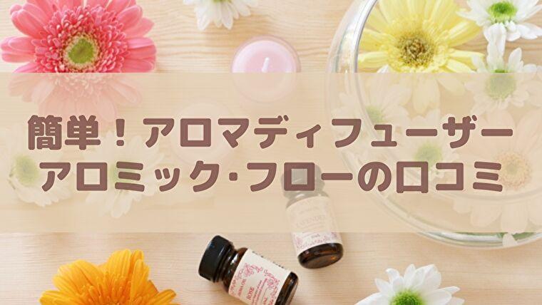 【口コミ・評判】アロマディフューザーアロミック・フローの価格とお得な購入方法