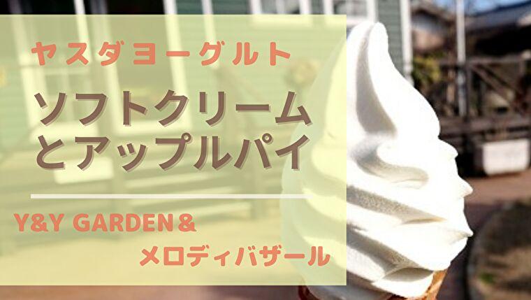 ヤスダヨーグルト Y&Y GARDEN& メロディバザール
