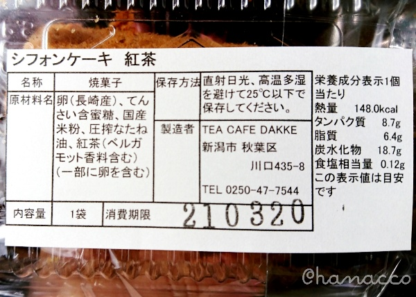 TEA CAFÉ DAKKE(ティーカフェダッケ)のシフォンケーキ