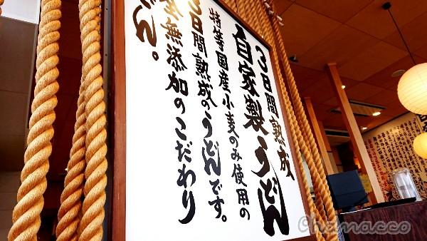『新潟荒川こだわりうどん一(はじめ)』