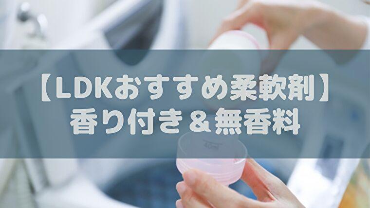 LDK柔軟剤ランキング ふわふわで香りが程よい!無香料派におすすめもアリ